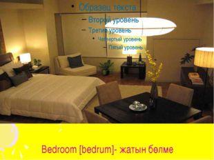 Bedroom [bedrum]- жатын бөлме