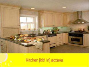 Kitchen [kit∫in] асхана