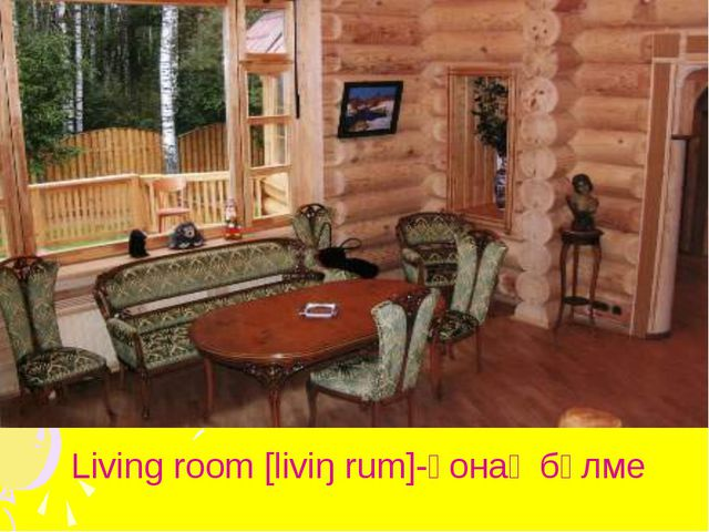 Living room [liviŋ rum]-қонақ бөлме