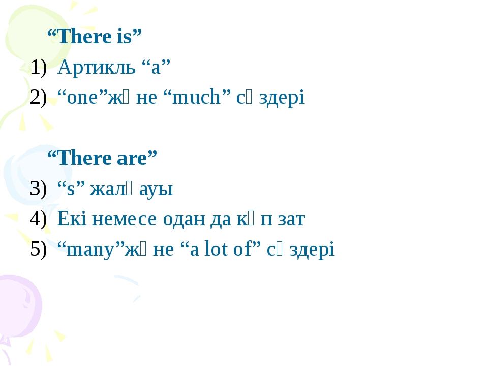 """There is"" Артикль ""a"" ""one""және ""much"" сөздері ""There are"" ""s"" жалғауы Екі..."