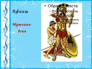 Афины Мужчина- воин http://linda6035.ucoz.ru/