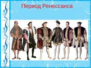 Период Ренессанса http://linda6035.ucoz.ru/