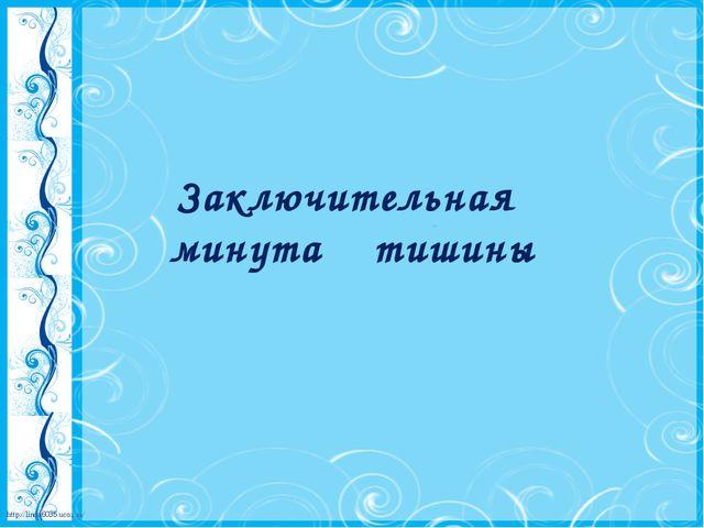 Заключительная минута тишины http://linda6035.ucoz.ru/