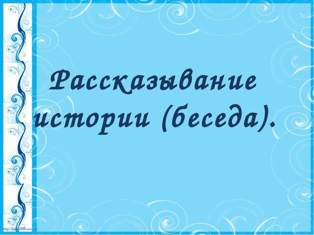 Рассказывание истории (беседа). http://linda6035.ucoz.ru/