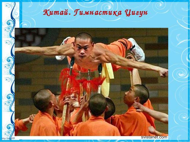 Китай. Гимнастика Цигун http://linda6035.ucoz.ru/