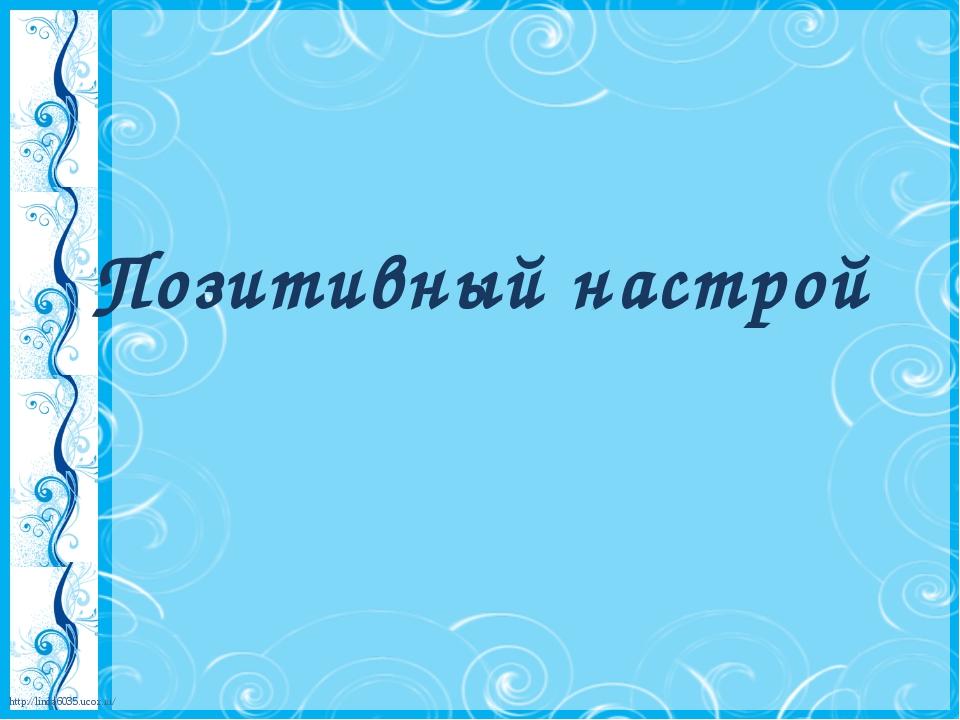 Позитивный настрой http://linda6035.ucoz.ru/