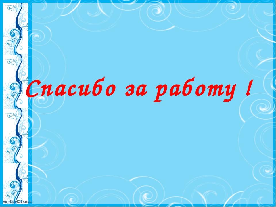 Спасибо за работу ! http://linda6035.ucoz.ru/