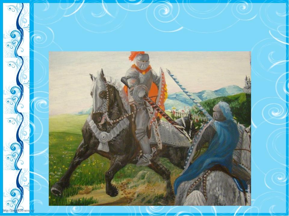 Рыцарский турнир (средние века) http://linda6035.ucoz.ru/