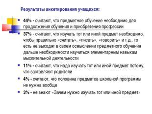 Результаты анкетирования учащихся: 44% - считают, что предметное обучение нео