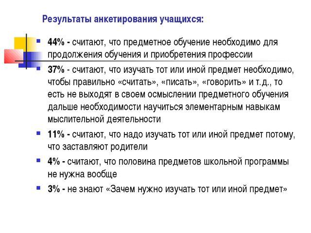 Результаты анкетирования учащихся: 44% - считают, что предметное обучение нео...