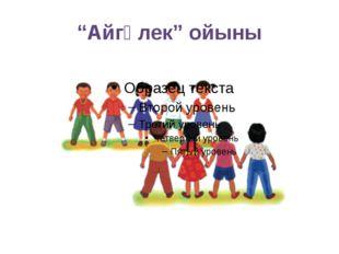 """Айгөлек"" ойыны"