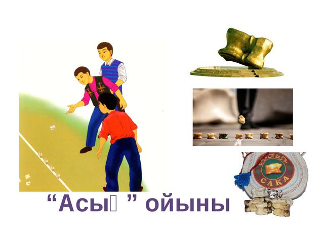 """""""Асық"""" ойыны"""