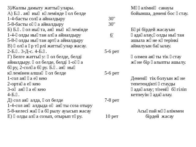 3)Жалпы дамыту жаттығулары. А) Б.қ. аяқ иық көлемінде қол белде 1-4-басты сол...