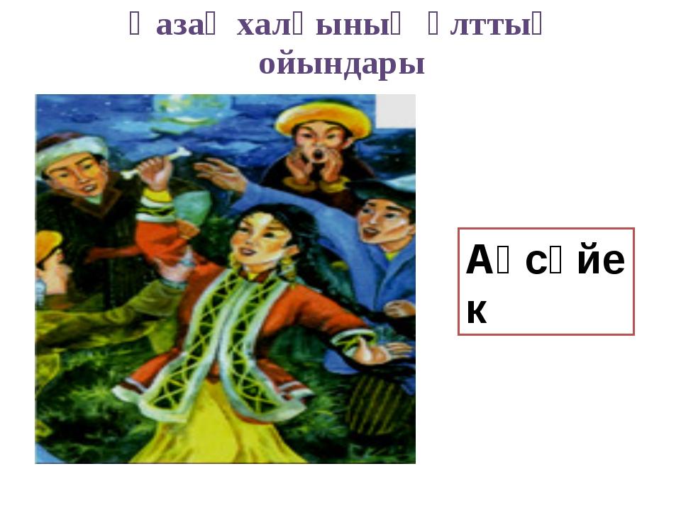Қазақ халқының ұлттық ойындары Ақсүйек