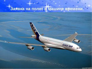 . Заявка на полет в машине времени.