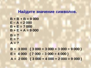 Найдите значение символов. В + В + В = 9 000 Е – А = 2 000 В + Е = 7 000 В +