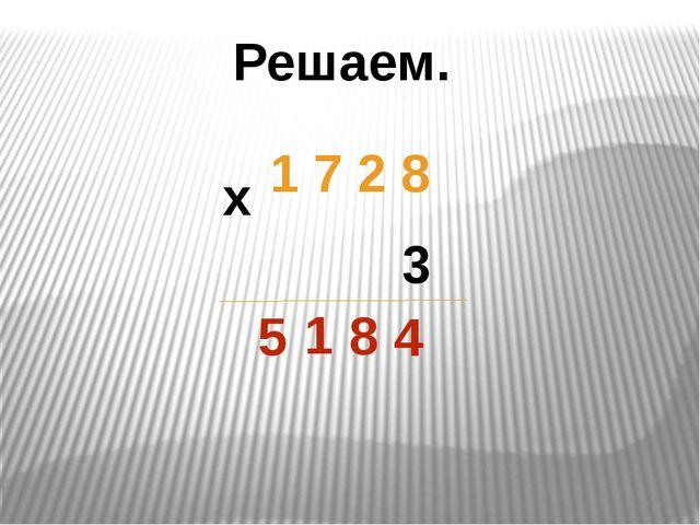 Решаем. 1 7 2 8 х 3 4 8 1 5