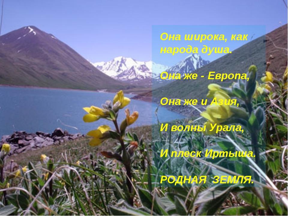 Она широка, как народа душа. Она же - Европа, Она же и Азия, И волны Урала,...