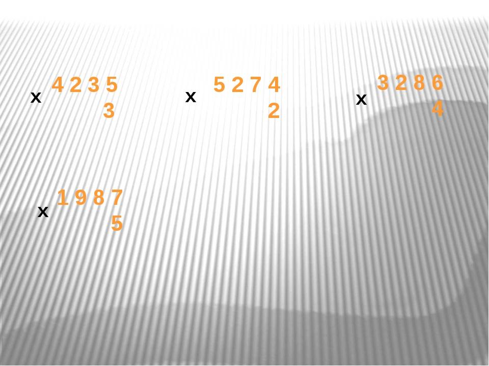 4 2 3 5 3 5 2 7 4 2 3 2 8 6 4 1 9 8 7 5 х х х х