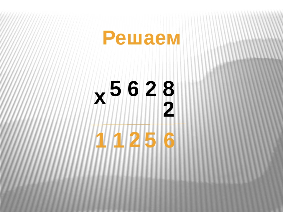 Решаем 5 6 2 8 х 2 6 5 2 1 1