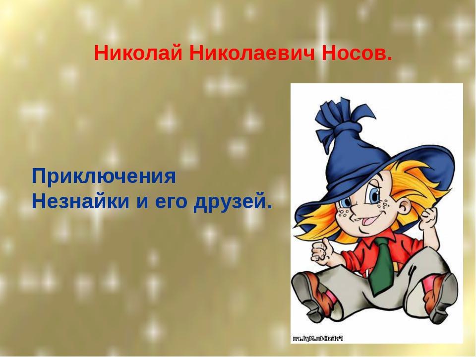 Николай Николаевич Носов. Приключения Незнайки и его друзей.