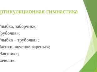 Артикуляционная гимнастика «Улыбка, заборчик»; «Трубочка»; «Улыбка – трубочка