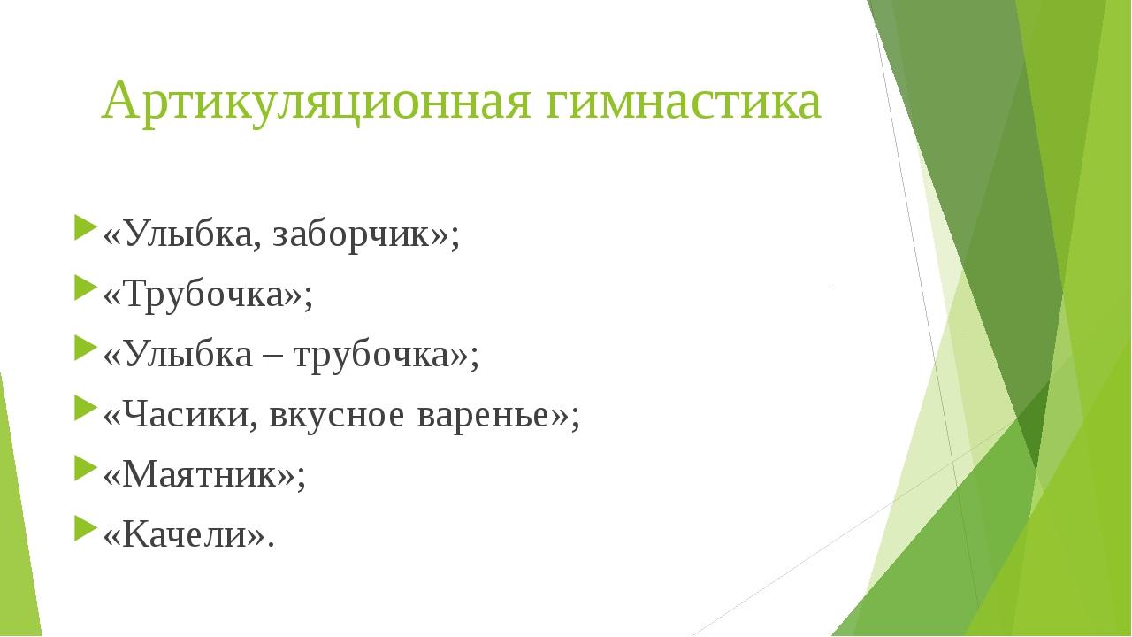 Артикуляционная гимнастика «Улыбка, заборчик»; «Трубочка»; «Улыбка – трубочка...