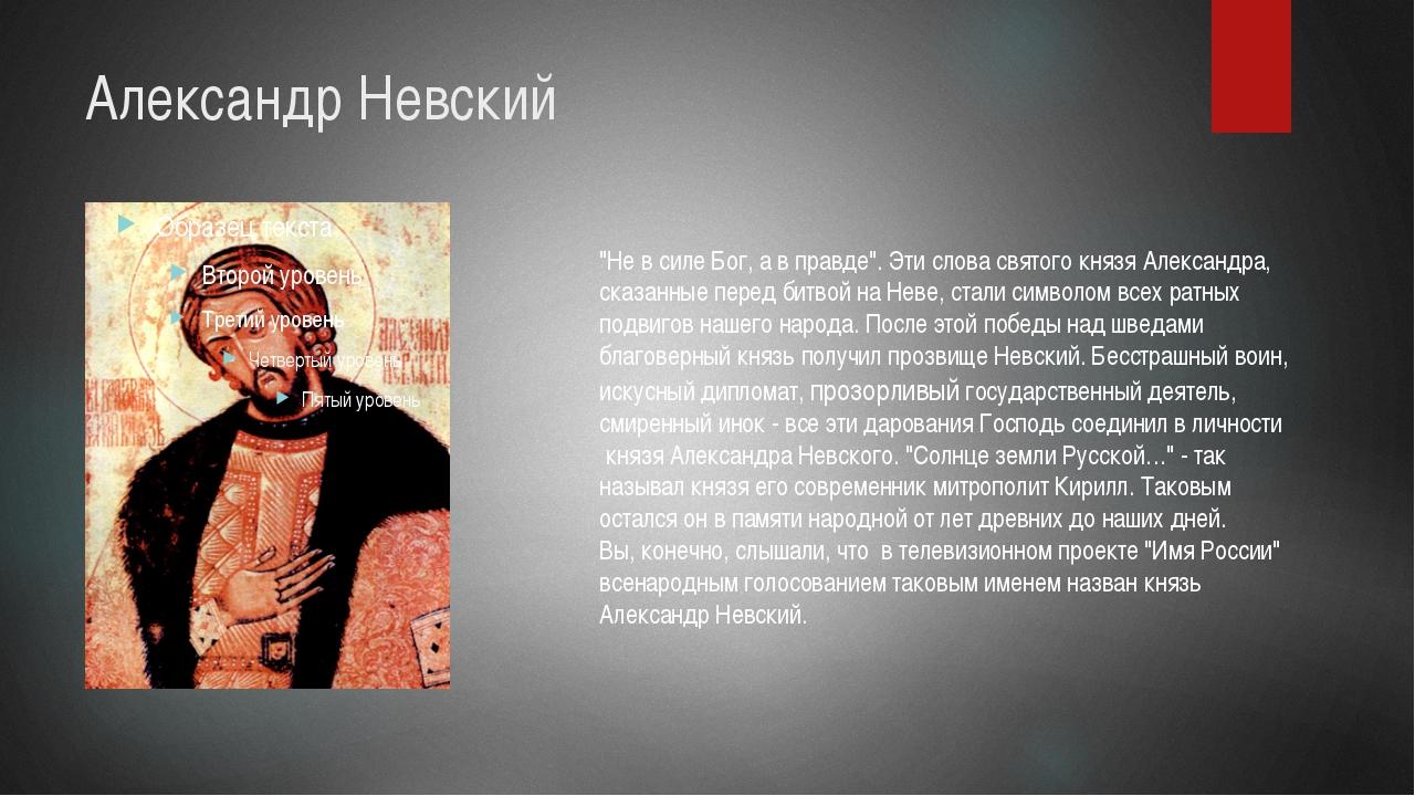 "Александр Невский ""Не в силе Бог, а в правде"". Эти слова святого князя Алекса..."