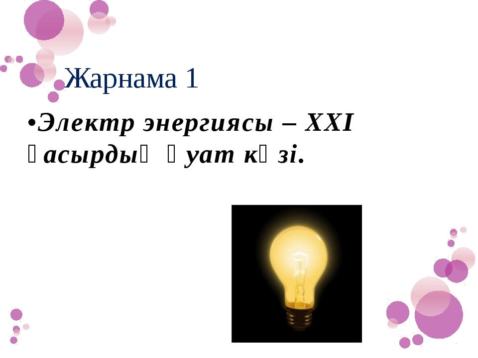 •Электр энергиясы – ХХІ ғасырдың қуат көзі. Жарнама 1