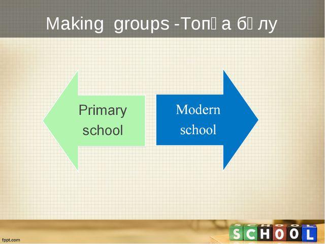 Making groups -Топқа бөлу