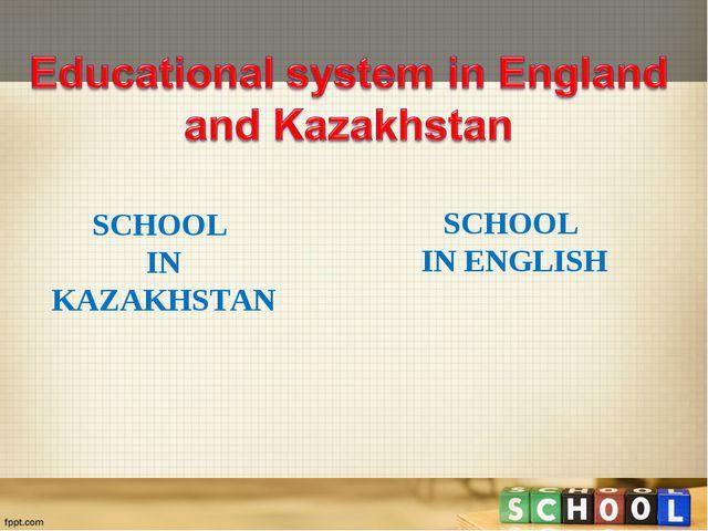 SCHOOL IN KAZAKHSTAN SCHOOL IN ENGLISH