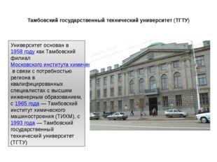Тамбовский государственный технический университет (ТГТУ) Университет основан