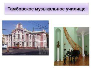 Тамбовское музыкальное училище
