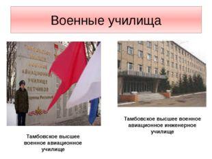 Военные училища Тамбовское высшее военное авиационное училище Тамбовское высш