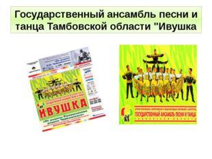 """Государственный ансамбль песни и танца Тамбовской области """"Ивушка"""