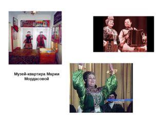 Музей-квартира Марии Мордасовой