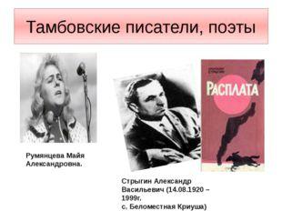 Тамбовские писатели, поэты Румянцева Майя Александровна. Стрыгин Александр Ва