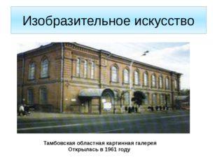 Изобразительное искусство Тамбовская областная картинная галерея Открылась в