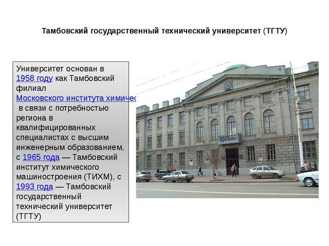 Тамбовский государственный технический университет (ТГТУ) Университет основан...