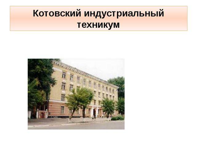 Котовский индустриальный техникум