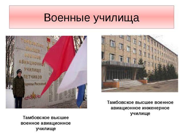 Военные училища Тамбовское высшее военное авиационное училище Тамбовское высш...