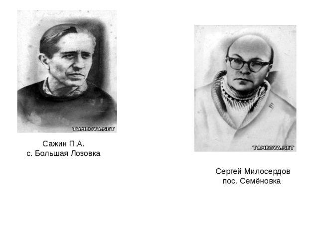 Сажин П.А. с. Большая Лозовка Сергей Милосердов пос. Семёновка