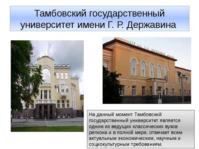 Тамбовский государственный университет имени Г.Р.Державина На данный момент...