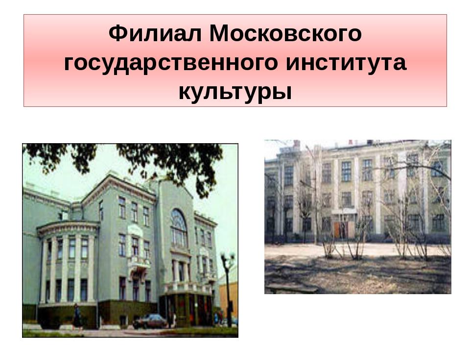 Филиал Московского государственного института культуры