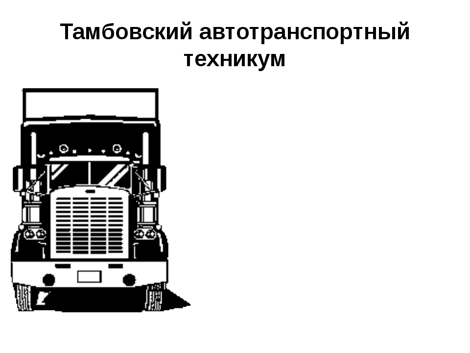 Тамбовский автотранспортный техникум