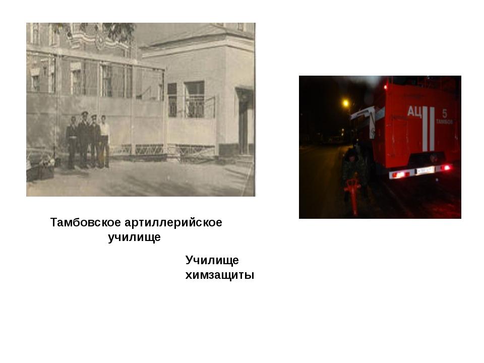 Тамбовское артиллерийское училище Училище химзащиты