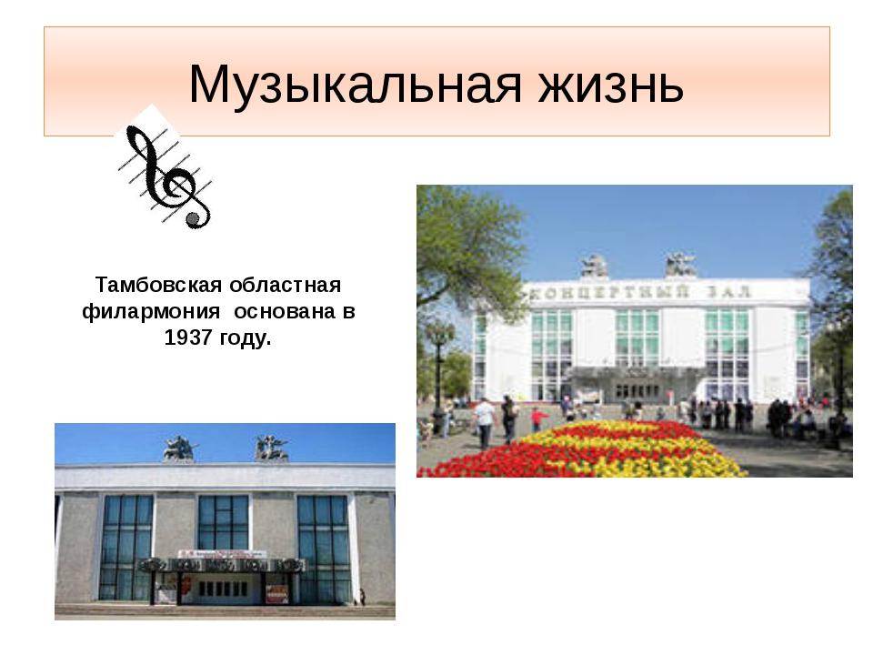 Музыкальная жизнь Тамбовская областная филармония основана в 1937 году.