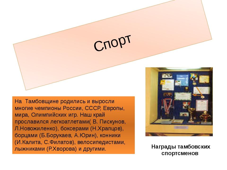 Спорт На Тамбовщине родились и выросли многие чемпионы России, СССР, Европы,...