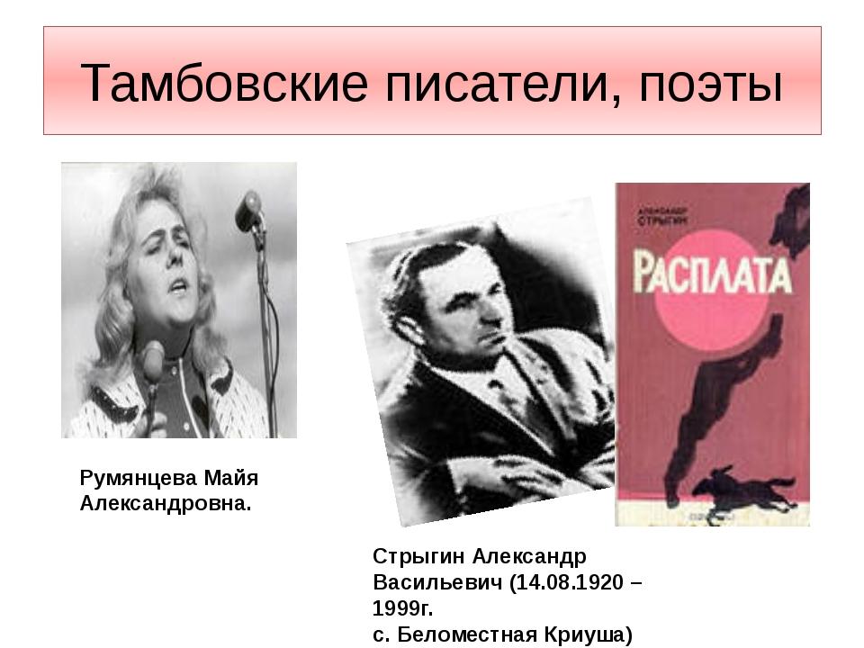 Тамбовские писатели, поэты Румянцева Майя Александровна. Стрыгин Александр Ва...