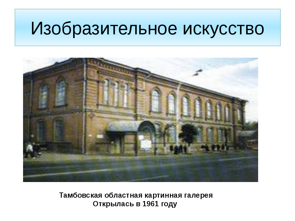 Изобразительное искусство Тамбовская областная картинная галерея Открылась в...